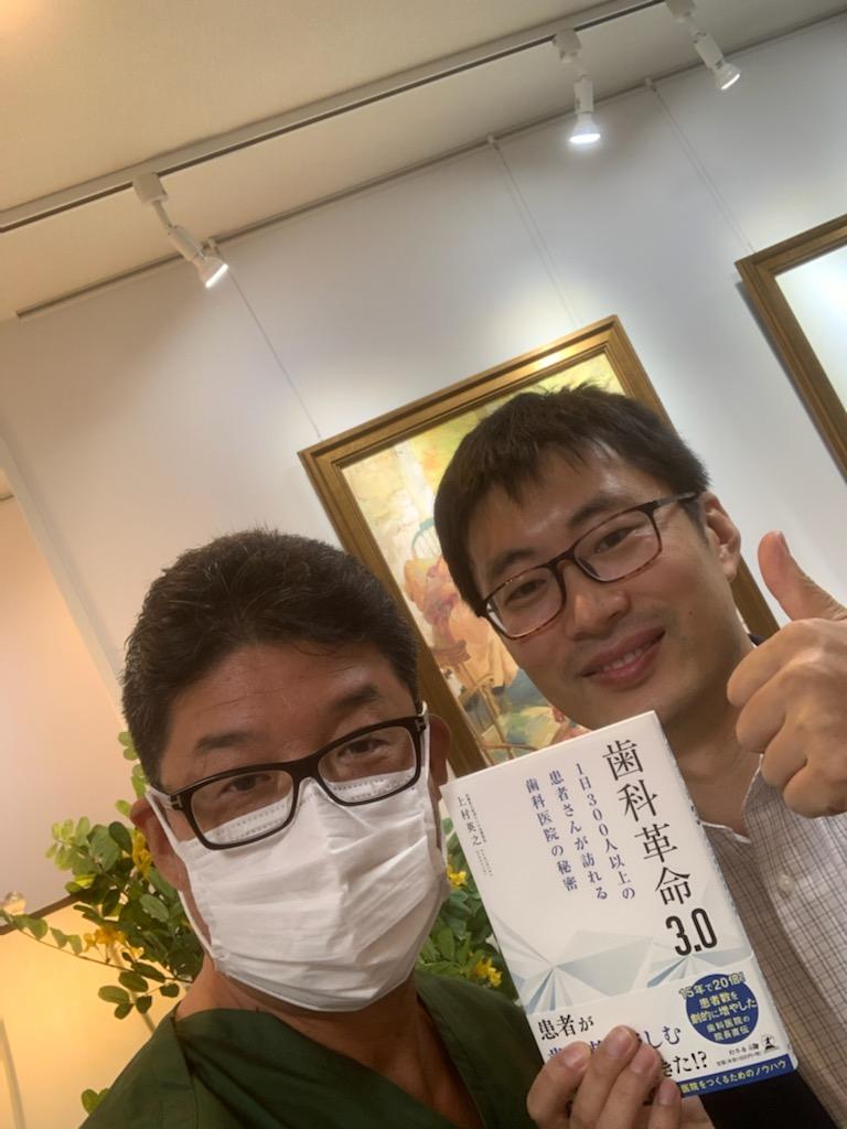 日中友好予防歯科協会の王理事が当院を訪れてくれました